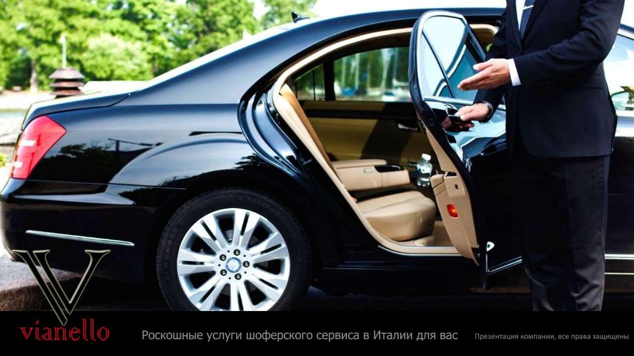Company Presentation in Russian
